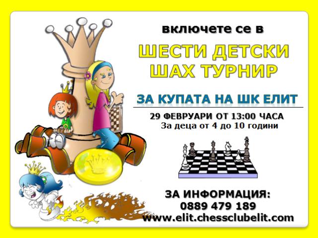 КУПА ЕЛИТ 6