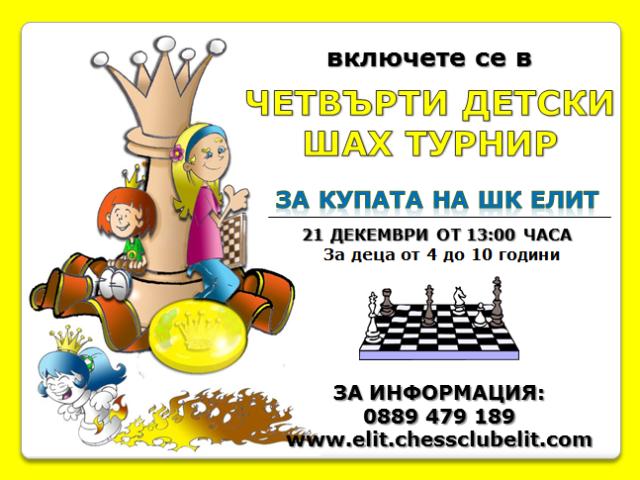 КУПА ЕЛИТ 4